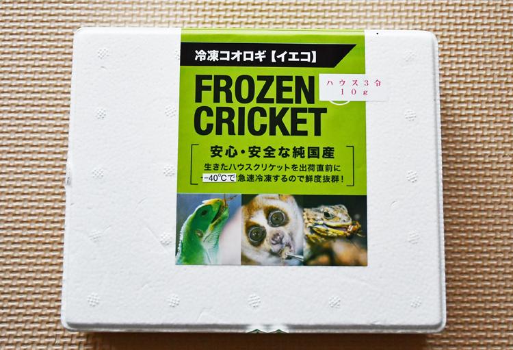月夜野ファームさんの冷凍コオロギ